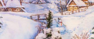 Сочинение - Зимние каникулы