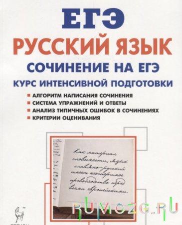 Как написать сочинение ЕГЭ по русскому языку