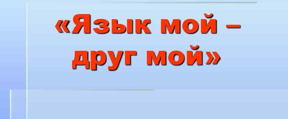 Язык мой – друг мой
