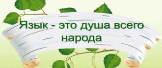 Язык – душа народа