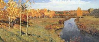 Левитана «Золотая осень»