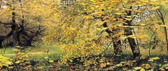 Остроухова «Золотая осень»