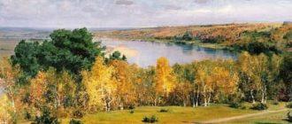 Сочинение описание картины В. Поленова «Золотая осень»
