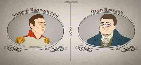 Дружба Андрея Болконского и Пьера Безухова