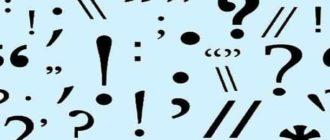 «Зачем нужна пунктуация?» - сочинение