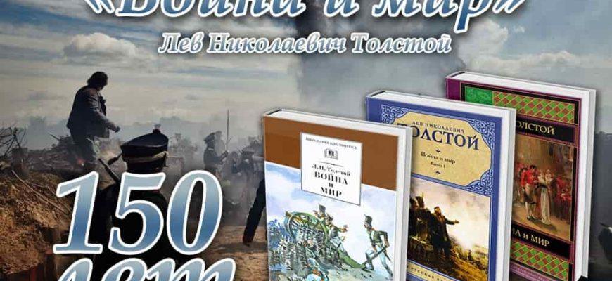 Итоговое сочинение Война и мир 150 лет